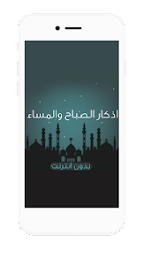 اذكارالصباح والمساء صوت دون نت screenshot 10