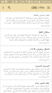 Mashroo3na - بالعقل نبدأ screenshot