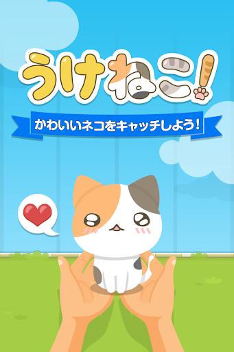 うけねこ!〜ねこキャッチ無料ゲーム〜