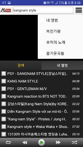 MoTube screenshot 5