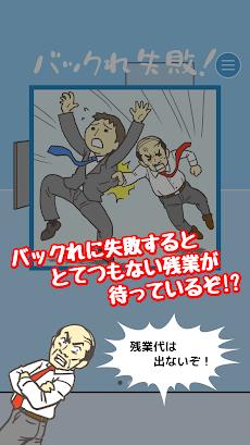 会社バックれる! - 脱出ゲームのおすすめ画像5