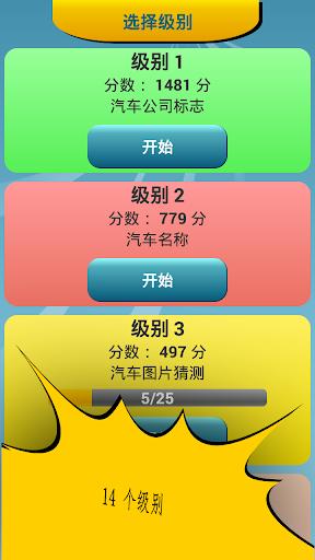 玩益智App 汽车照片和标志问答比赛免費 APP試玩