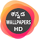 Kannada HD wallpapers, DP and Status images for PC-Windows 7,8,10 and Mac