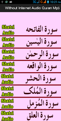 Without Internet Audio Quran