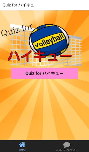 Quiz for ハイキュー