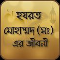 হযরত মোহাম্মদ (সঃ) এর জীবনী mohanobir jiboni icon