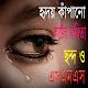 Download হৃদয় কাঁপানো কষ্টের এসএমএস-sad sms For PC Windows and Mac