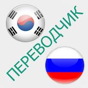 Русско-корейский переводчик для андроид скачать apk.