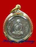 เหรียญในหลวงทรงผนวช เจดีย์เต็ม บล็อคนิยม ปี 2508 พร้อมเลี่ยมจับขอบทอง