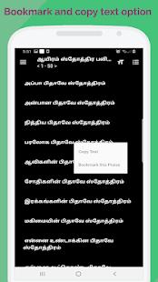 Download 1000 praises in Tamil For PC Windows and Mac apk screenshot 3