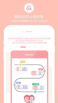 緣圈for TW-每日16名配對交友!!