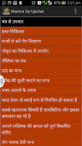 Mantra Se Upchar