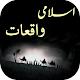 70 Sachay Islami Waqiat - True Islamic Stories for PC