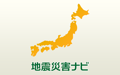 免費下載新聞APP|地震災害ナビ app開箱文|APP開箱王