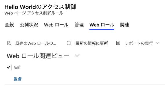 Webページアクセス制御ルールにWebロールを割り当て