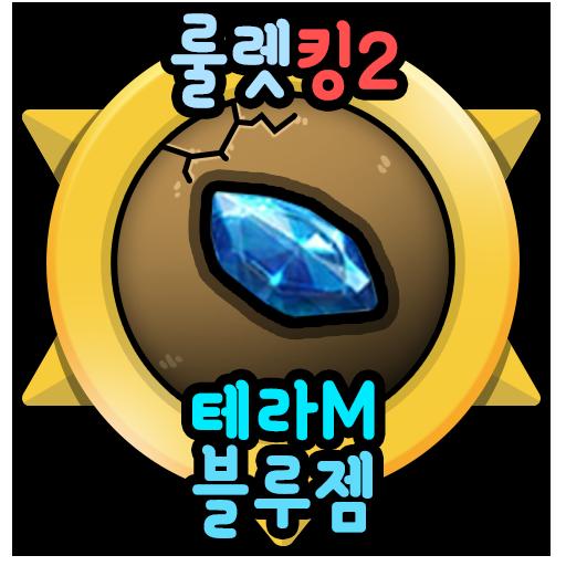 테라m 블루젬 무료생성 - 룰렛킹2