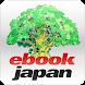 電子書籍アプリ「ebiReader」