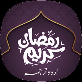 Ramzan Azkar 2018