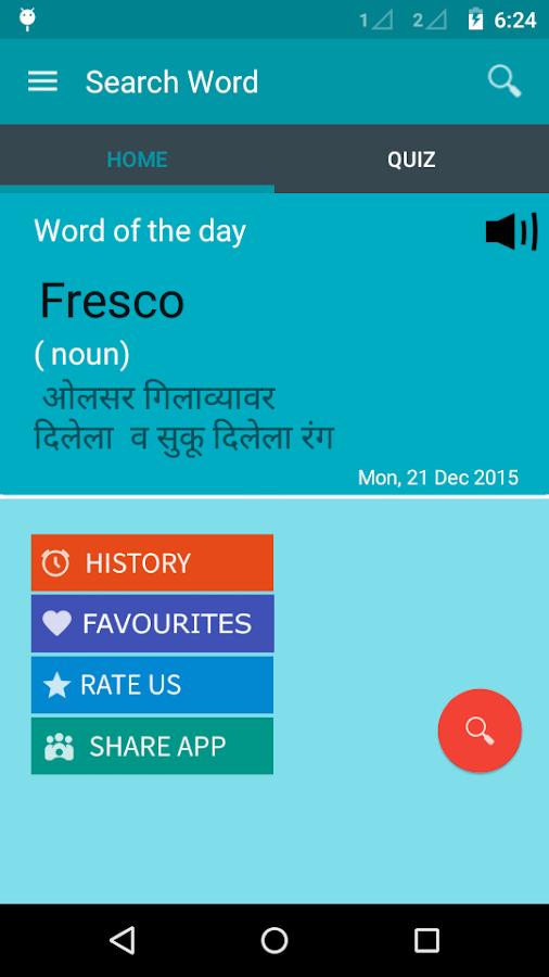 google dictionary english to marathi