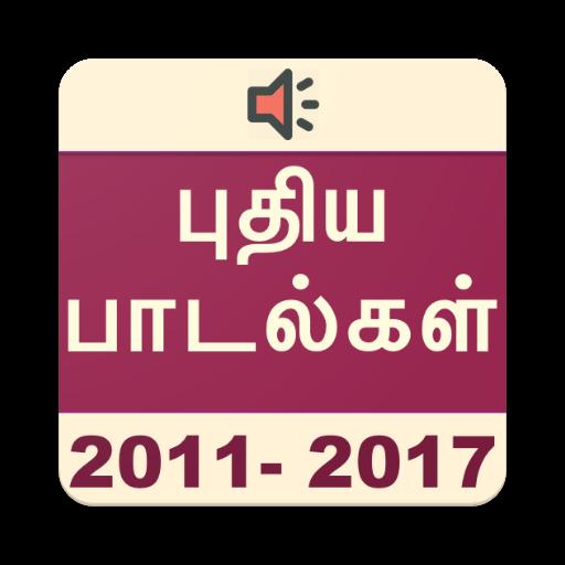 Tamil new songs (2011-2017)