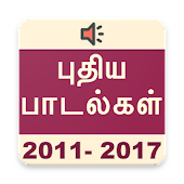 Tamil new songs (2011-2017)