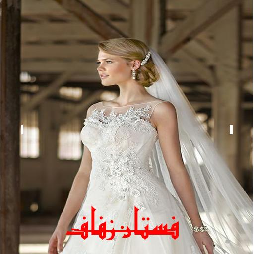 صورفساتين اعراس الزفاف بدون نت