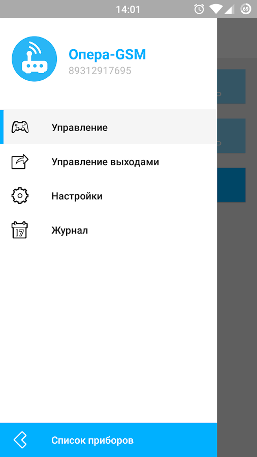 Телеметрика- screenshot