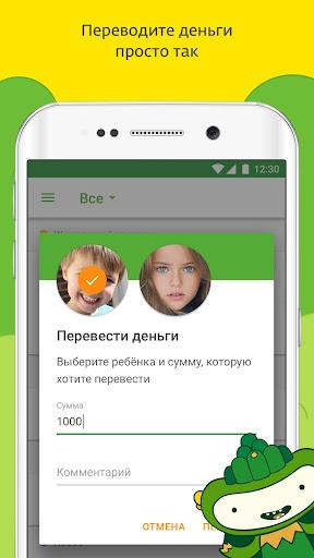 «Взрослые и дети» от Сбербанка screenshot 2