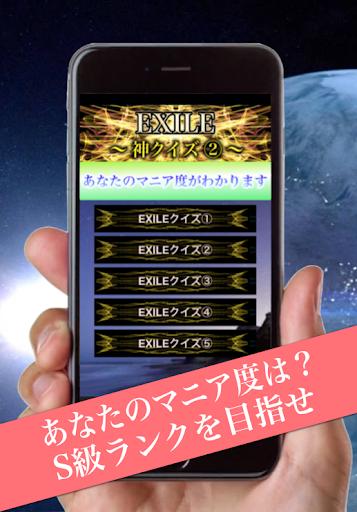 神クイズⅡ forEXILE