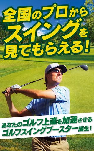 スイング動画にプロからコメントが届くゴルフスイングブースター