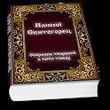 Паисий Святогорец icon