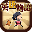 English Quiz【Eigomonogatari】 file APK Free for PC, smart TV Download
