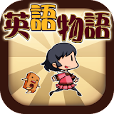 English Quiz【Eigomonogatari】 file APK Free for PC, smart TV Download