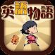 英語 ゲーム-英語物語-英語学習アプリ!英単語もえいご勉強アプリで学習