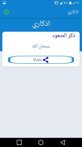 اذكار يوميه screenshot 4