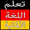 تعلم اللغة الألمانية مجانا - أهم المحادثات اليومية APK