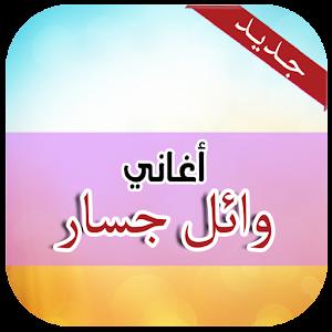 تحميل اغنية خانات الذكريات نغم العرب