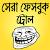 বেস্ট ফানি ইমেজ ও বাংলা ট্রল- bangla troll picture file APK for Gaming PC/PS3/PS4 Smart TV