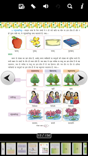 Download Sanskrit_1 For PC Windows and Mac apk screenshot 3