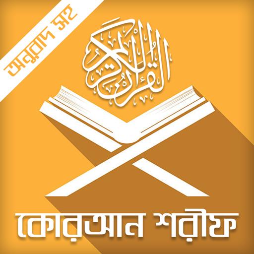 কোরআন শরীফ-quran sharif bangla-কুরআন বাংলা অনুবাদ