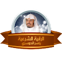 Ruqyah - sheikh Yasser Dossari icon