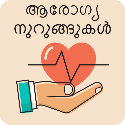 Health Tips In Malayalam