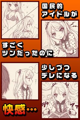 ツンデレ彼女~漫画で進展する新感覚ゲーム~ - screenshot