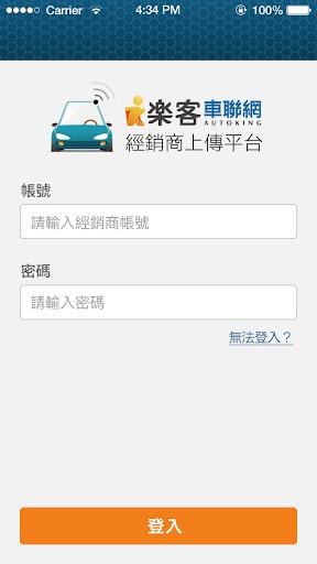 經銷商平台-樂客車聯網