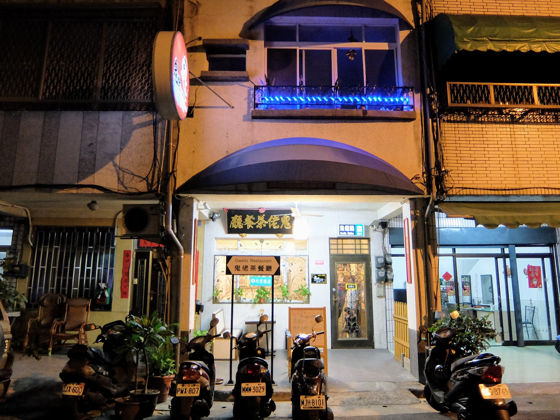 鬼佬茶餐廳 店門口,記得這是以前雪丹的店址啊XDD 總之,多了點回憶XD