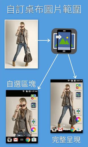 玩攝影App|桌布設定助手(S) (完整圖片設為桌布)免費|APP試玩