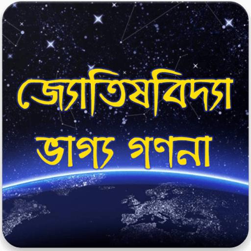 জ্যোতিষবিদ্যা - ভাগ্য গণনা - Astrology