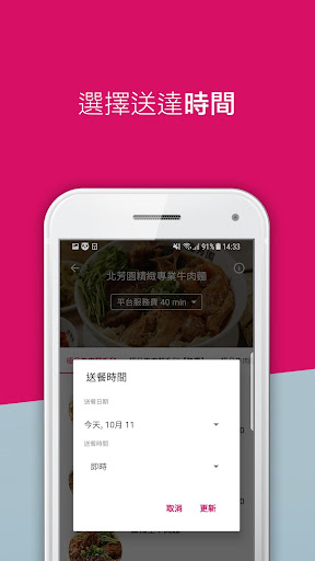 foodpanda - 線上訂餐美食外送速遞外賣 screenshot