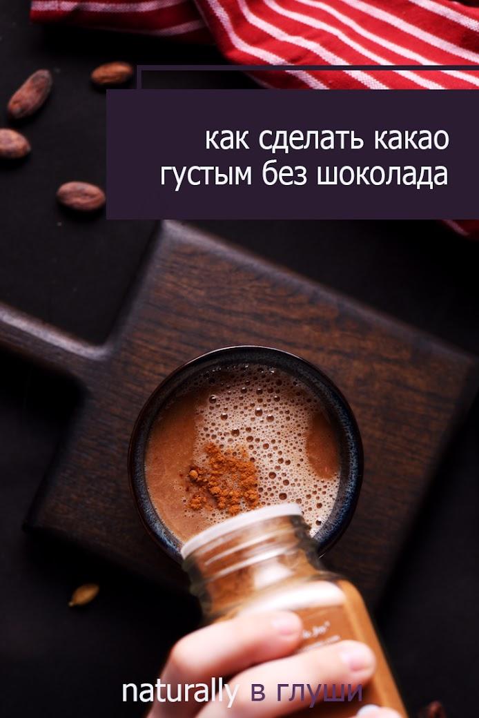 Как сделать какао из какао-бобов | Блог Naturally в глуши
