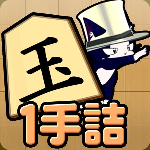 ねこ将棋〜キャっと言う間の1手詰〜 棋類遊戲 App LOGO-硬是要APP